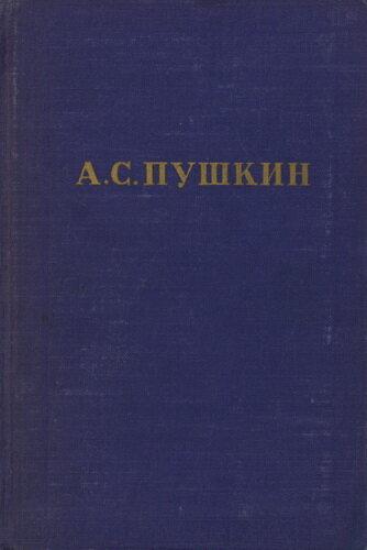 Александр Сергеевич Пушкин - Полное собрание сочинений в 10-ти томах (1950-1951 гг.) скачать djvu