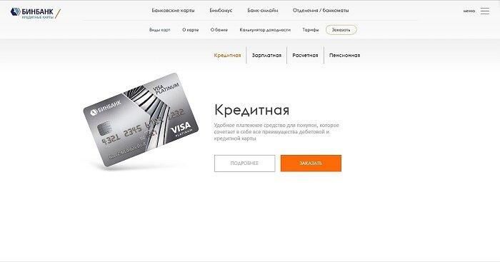 закрыть кредитную карту бинбанка