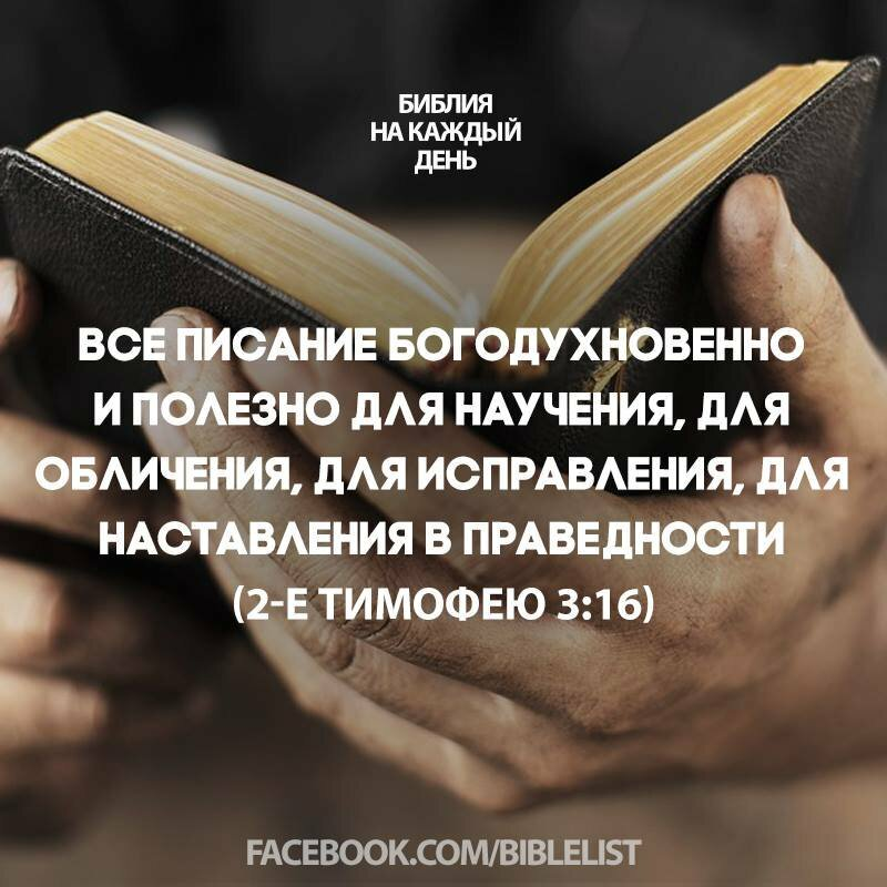 Стихи от библии