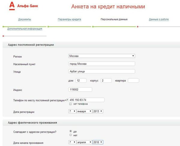 банк пойдем заявка на кредит как рефинансировать кредитную карту альфа банка