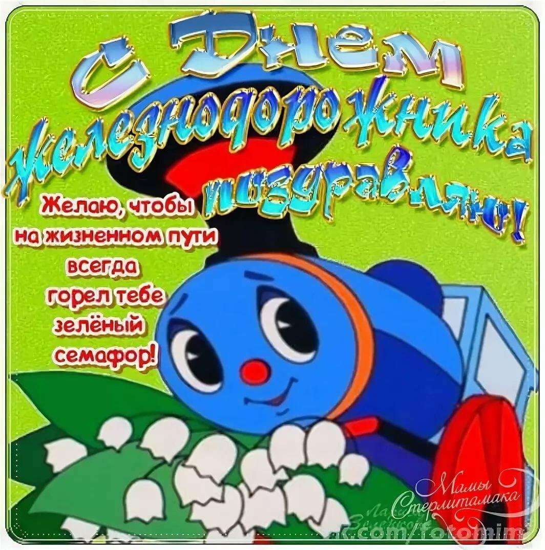 монитора поздравления с днем железнодорожника картинки для ватсап большой спрос рынке