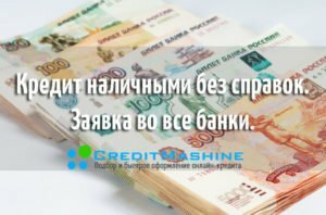 Кредит в тинькове наличными без справок