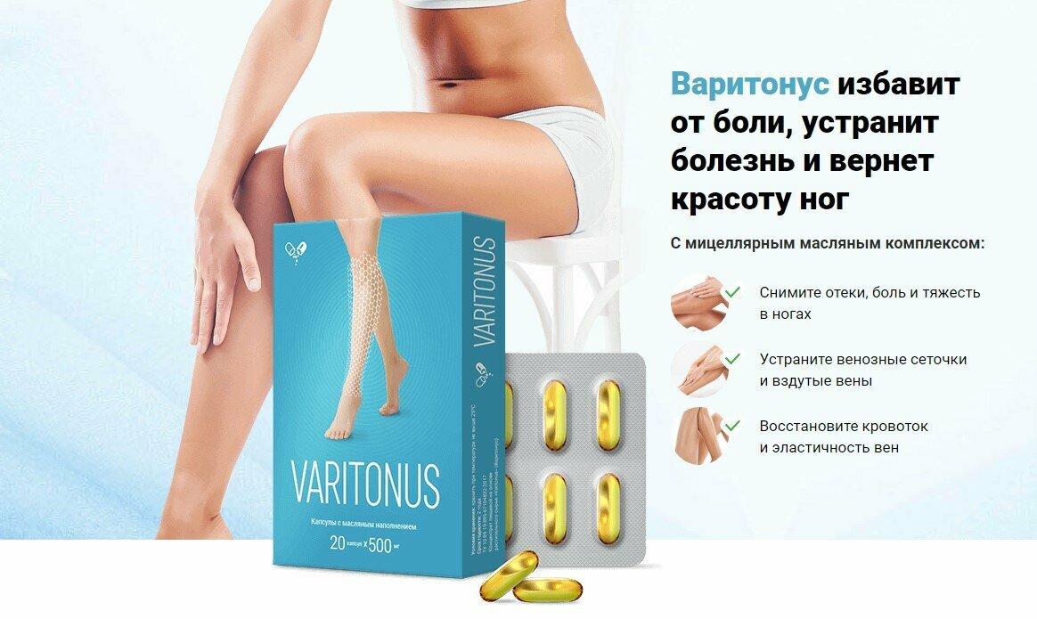 Varitonus от варикоза в Калининграде