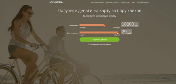росбанк кредит онлайн заявка на карту