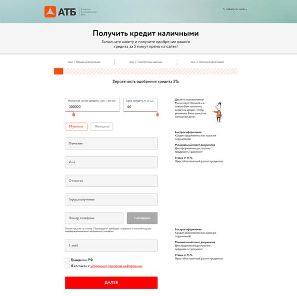 подать онлайн заявку на кредит в атб