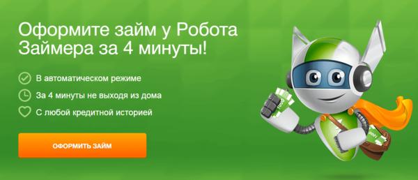 срочный займ на карту без проверок mega-zaimer.ru банки которые дают кредит без отказа наличными