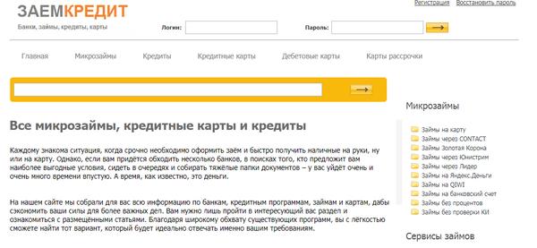 Онлайн заявка кредит несколько банков кредит без залога в республике казахстан