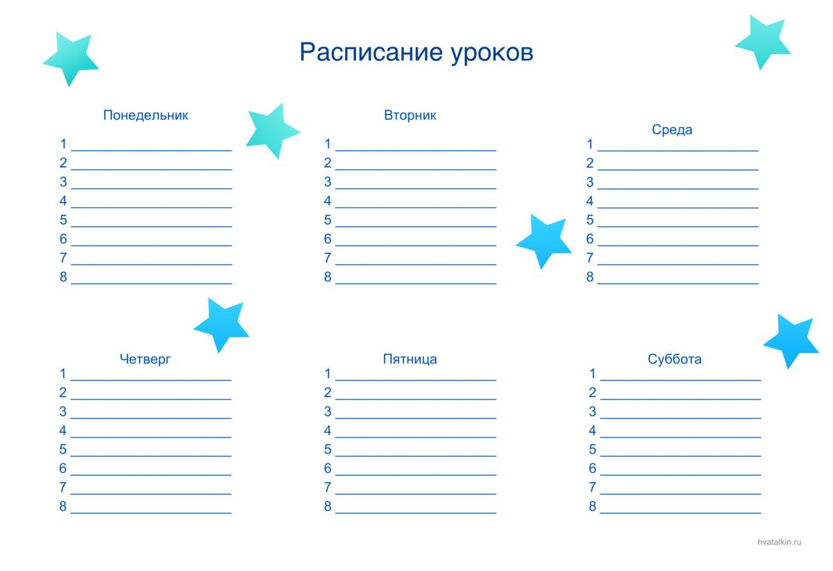бланк расписания уроков с картинками