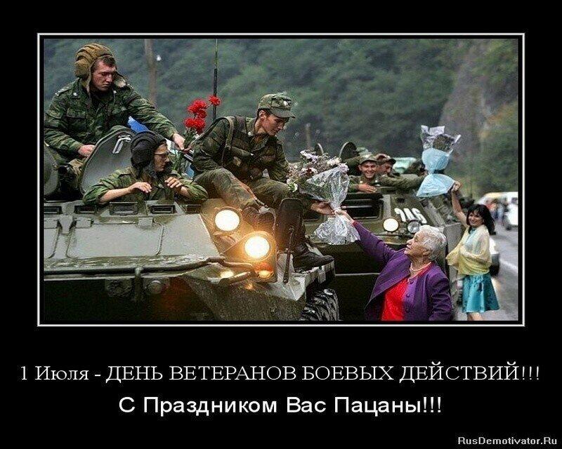 день ветеранов боевых действий поздравления