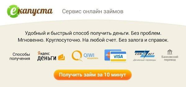 Займ онлайн телефоны горячей