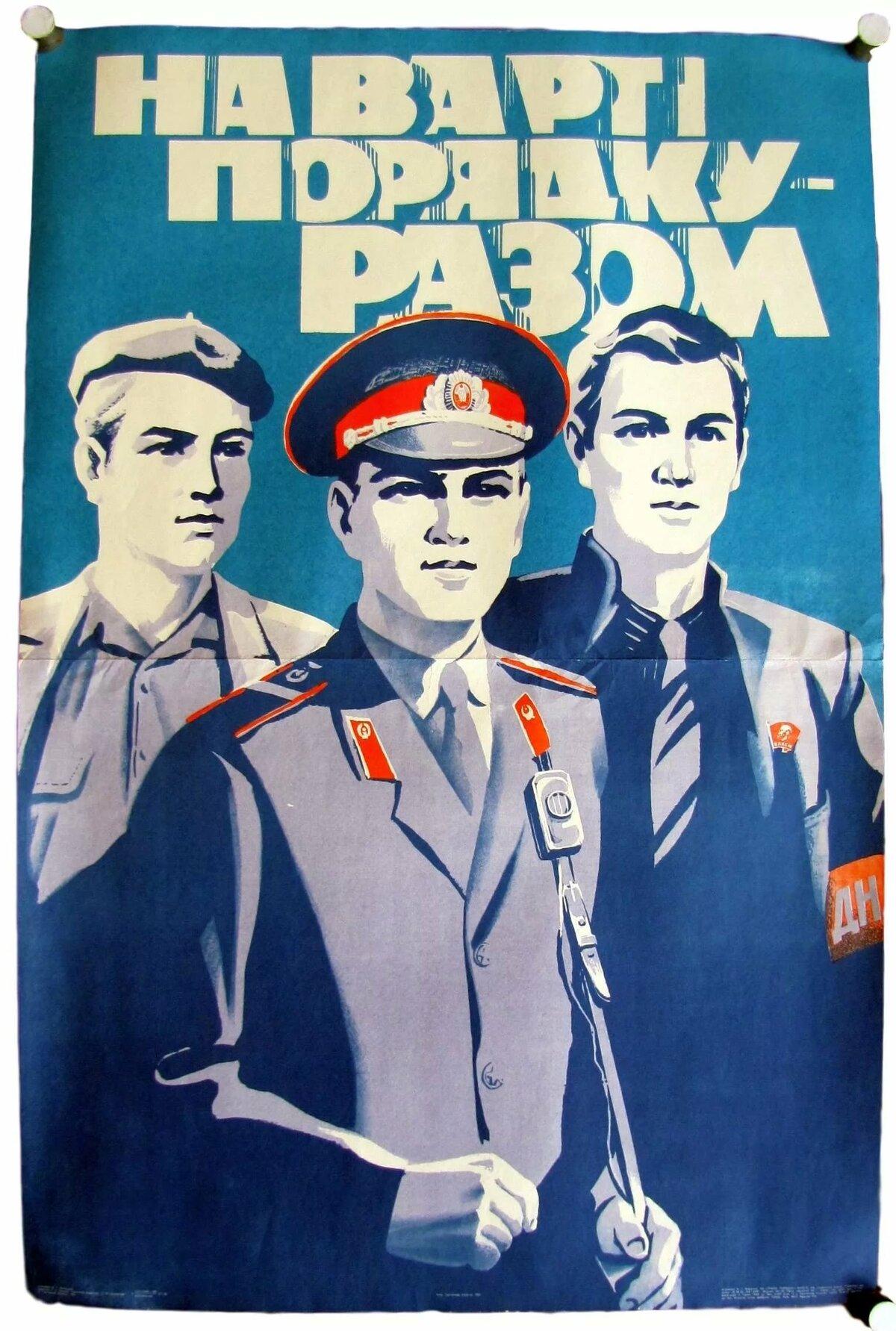 Советские открытки милиция, новогодние