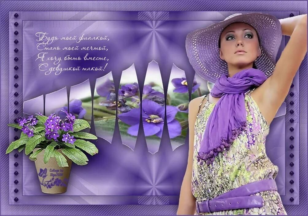 Потрясающей женщине открытки