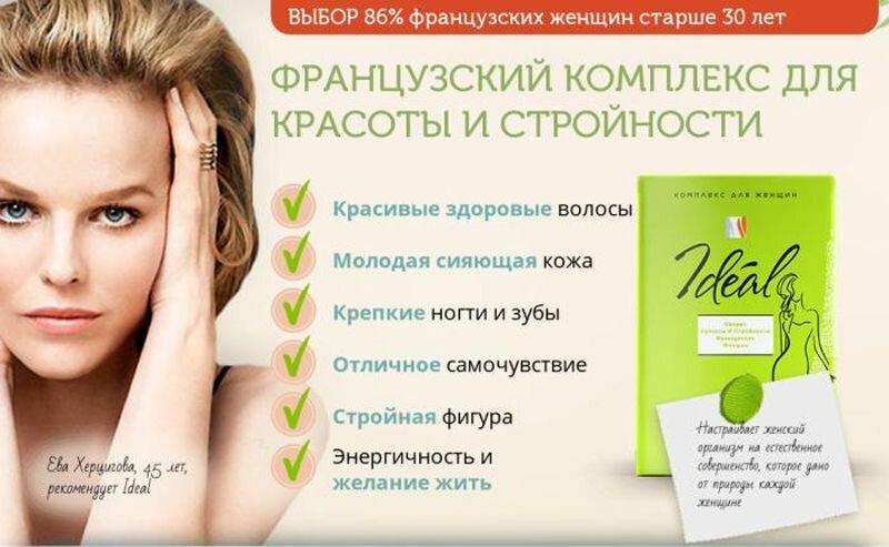 Ideal - комплекс для красоты в Новочеркасске