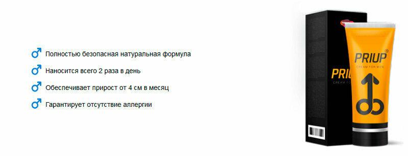 PriUp для увеличения члена в Киселёвске