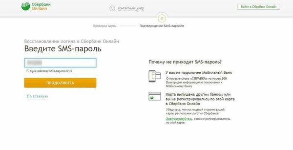 Онлайн кредит сбербанк по зарплатной карте взять кредит в банке кредитная карта
