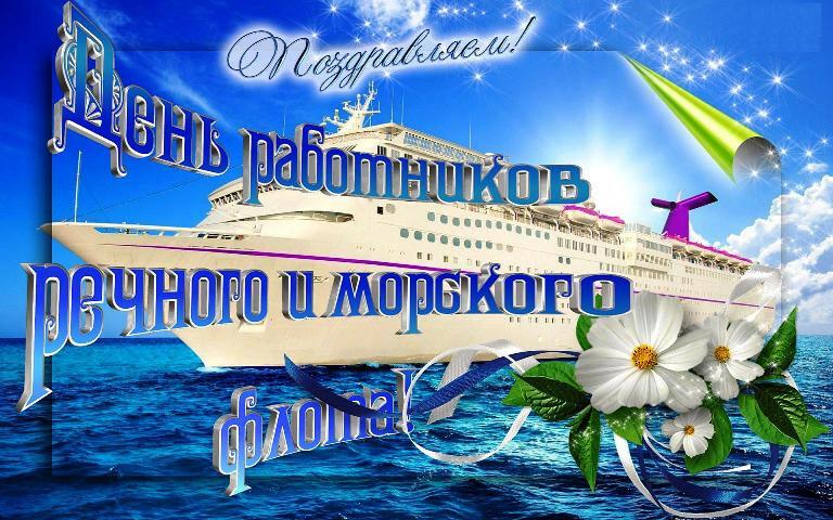 Поздравление к дню пароходство