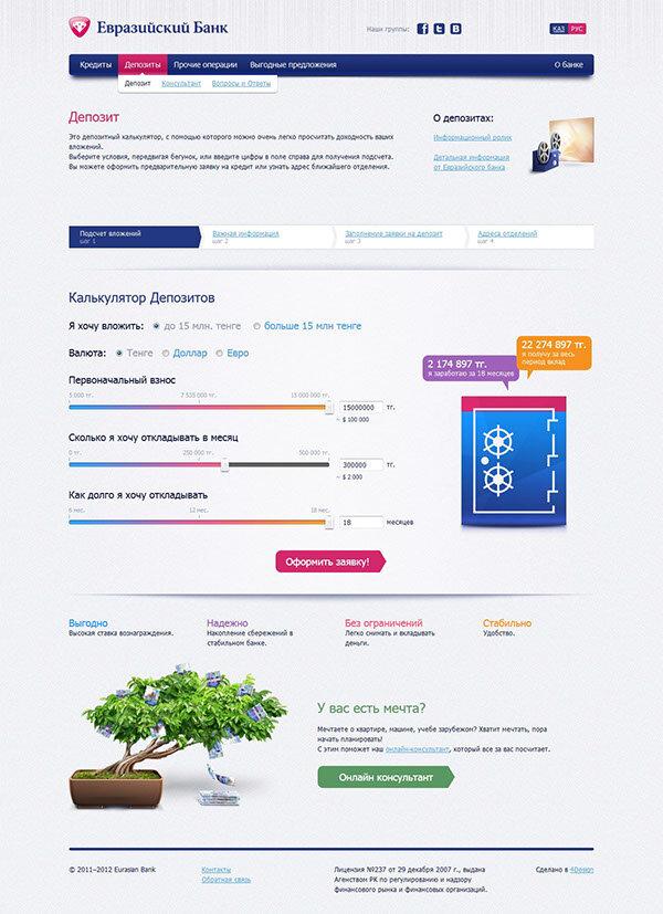Кредиты онлайн евразийский банк оформить кредит от 18 лет онлайн