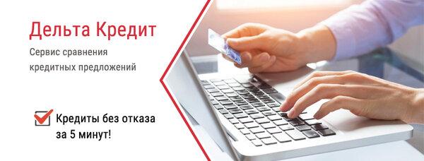 Взять кредит онлайн белгород