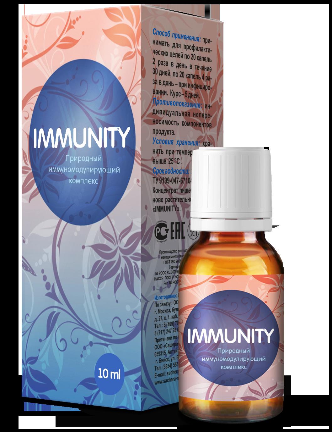 Immunity капли для иммунитета в Шахтах