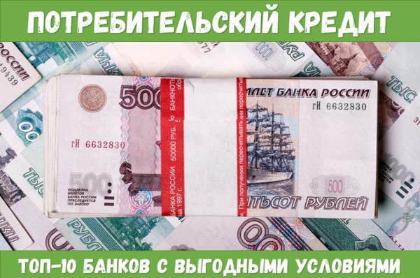 Кредит 1 ру