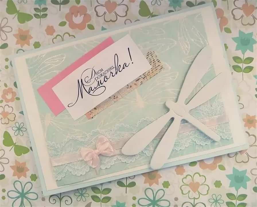 Поздравление маме на день рождения открытка своими руками, днем