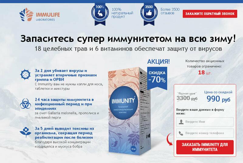 Immunity капли для иммунитета в Подольске