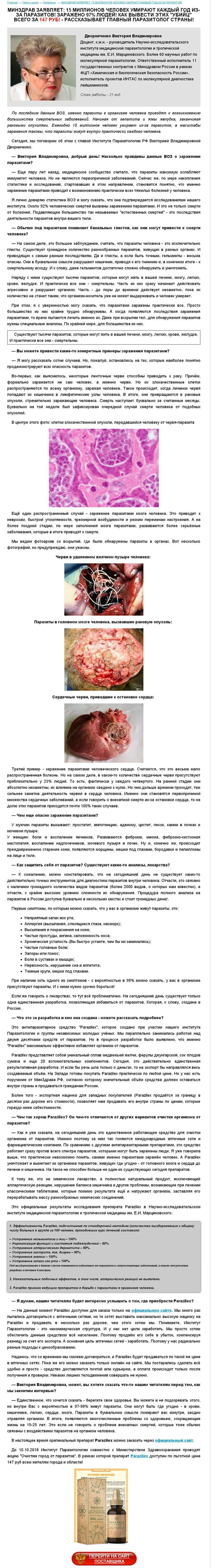 Detoxic средство от паразитов  в Лениногорске. Капсулы от паразитов  | Паразитам Нет  Подробнее по ссылке... 🏷️ http://bit.ly/2MpItCf      Известно, что глисты могу обитать не только в кишечнике, но и в сердце, печени, лёгких, сердце и даже органах зрения. Но некоторые люди с бедой все же встречаются – они заражаются  паразитами. В результате организм избавится от непрошенных гостей. Развод или правда? Как часто, чувствуя ухудшение состояния здоровья, или переживая спонтанные аллергии, мы думаем о паразитах. Очередной развод или правда: мнение врачей о средстве Новинка препарат Детоксик: лекарство от паразитов или развод? Препарат  (Детоксик) от паразитов: отзывы врачей От паразитов  Купить в аптеке, отзывы - — Средство От Паразитов Развод.