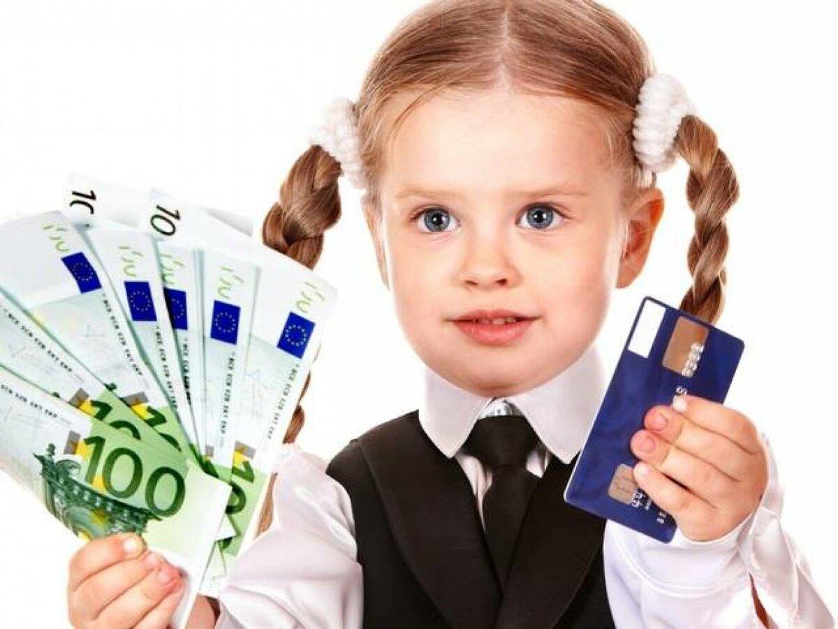 Дети и экономика картинки