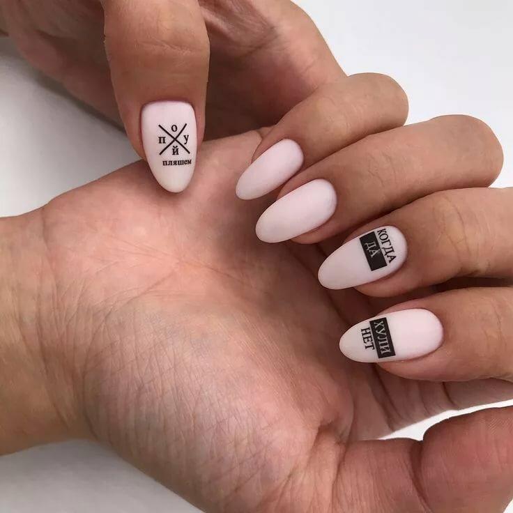 Днем, картинки маникюра с надписями на ногтях