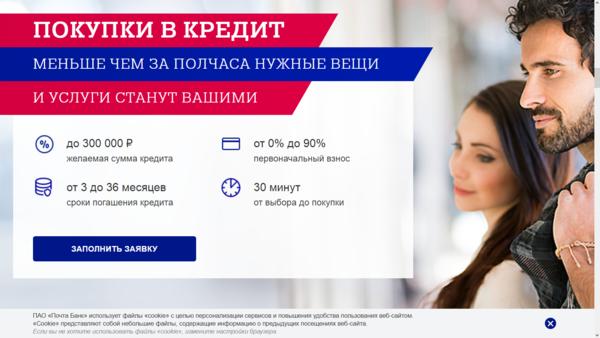Оставить заявку на кредит в почта банке онлайн заявка омск