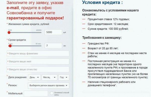 Онлайн кредит на карту рязань кредиты в бишкеке с залогом