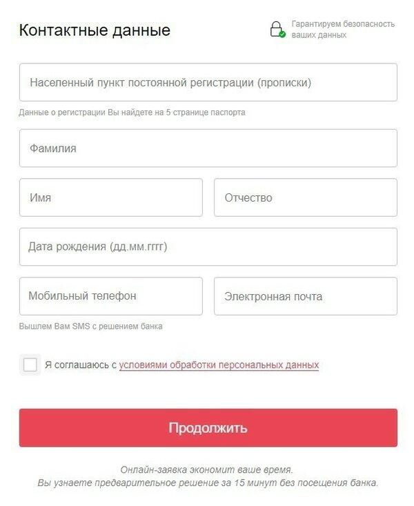 заявка на кредит русфинанс