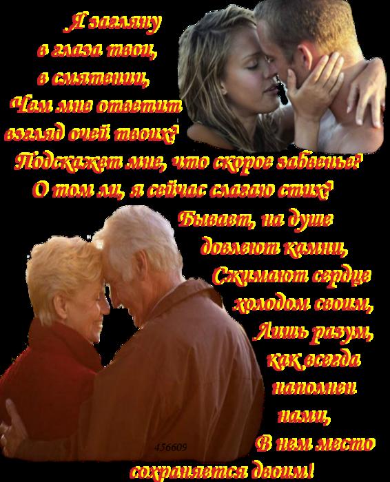 Картинки для влюбленной пары со стихами