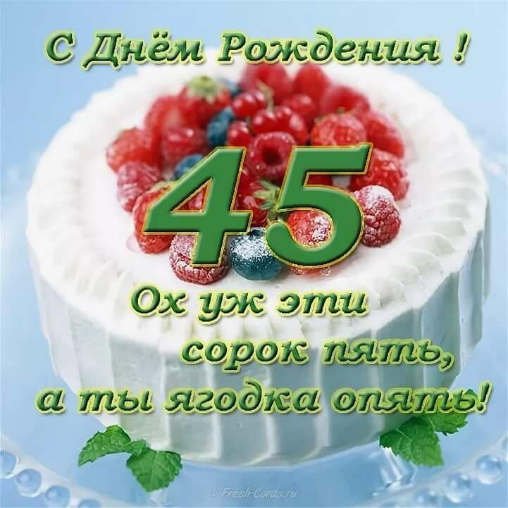 Поздравления с днем рождения 45 лет женщине открытки, открытки днем рождения
