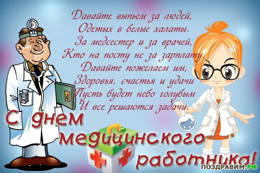 Поздравление для медиков открытки