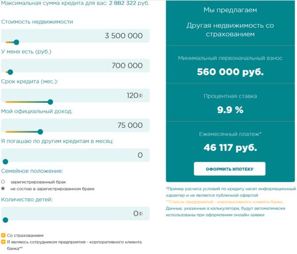 Девон кредит онлайн скачать калькулятор по кредиту онлайн