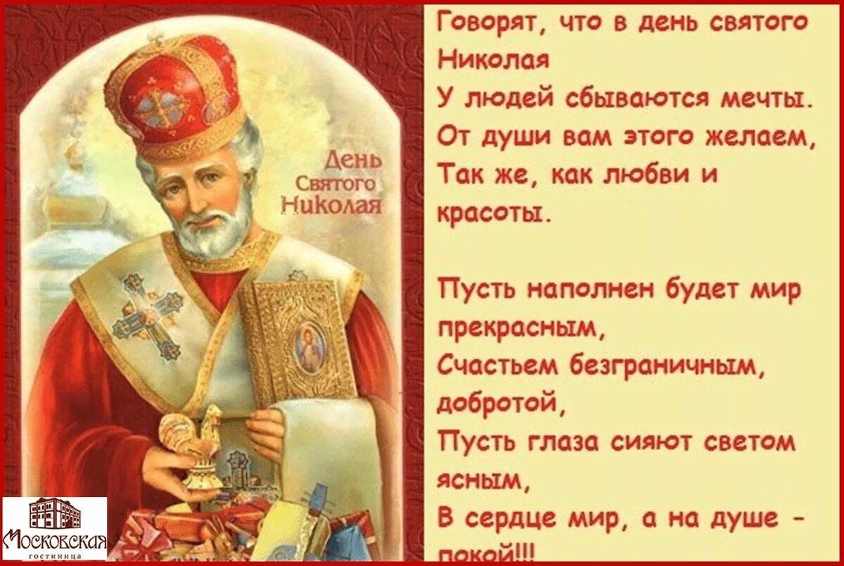 Поздравления с днем св николая в картинках 22 мая, днем рождения картинки