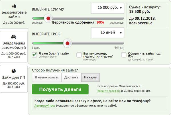 Онлайн кредит 24 часа на карту visa