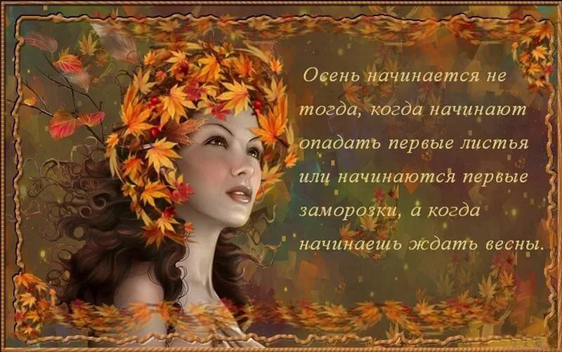 осень стихи в прозе катание