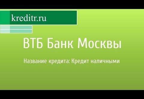 банк втб в твери адреса кредиты внести кредит по договору