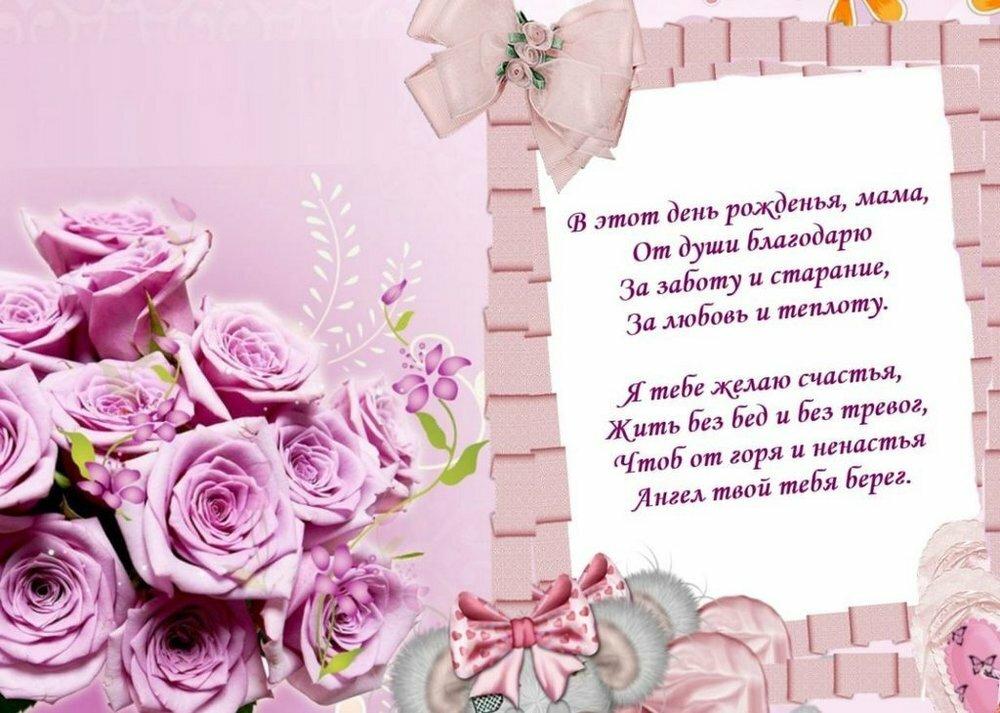 Стих открытка для мамы с днем рождения