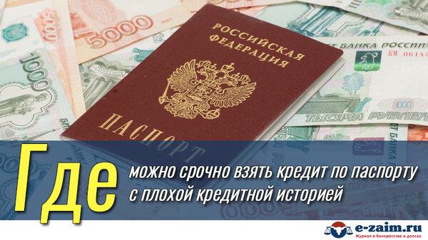 Взять кредит в сочи на паспорт кредит онлайн на карту не выходя