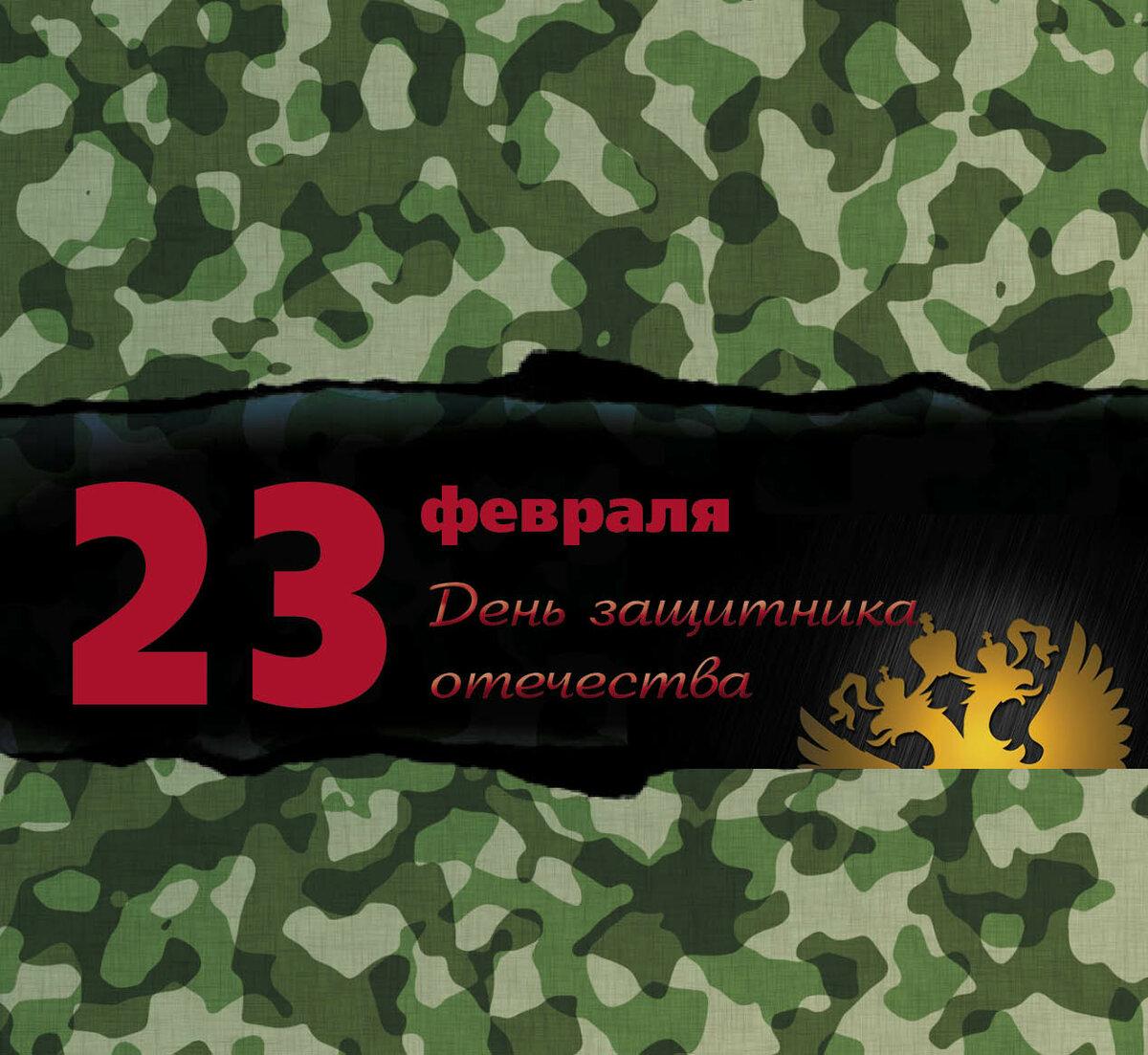 Любимому открытки с 23 февраля, про диму спас