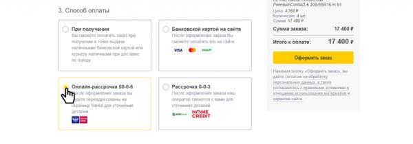 Как взять в кредит в онлайн магазине заринск где взять кредит