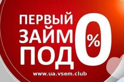 Кредит без процентов онлайн vam-groshi.com.ua