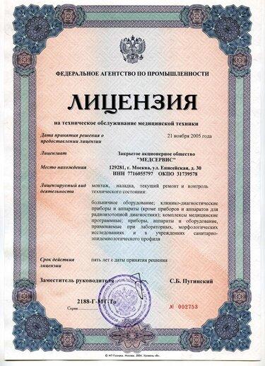 Лицензия на деятельность по созданию сайтов сайт юридических компаний в санкт петербурге