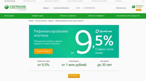 кредит на рефинансирование в сбербанке онлайн заявка