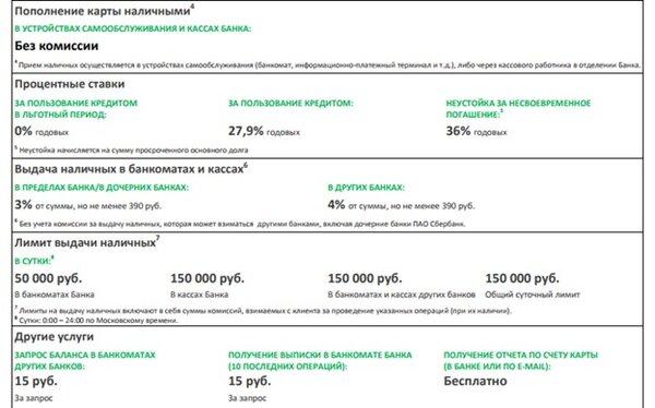 россельхозбанк онлайн заявка на кредитную карту с моментальным решением huawei официальный сайт на русском языке в рублях каталог