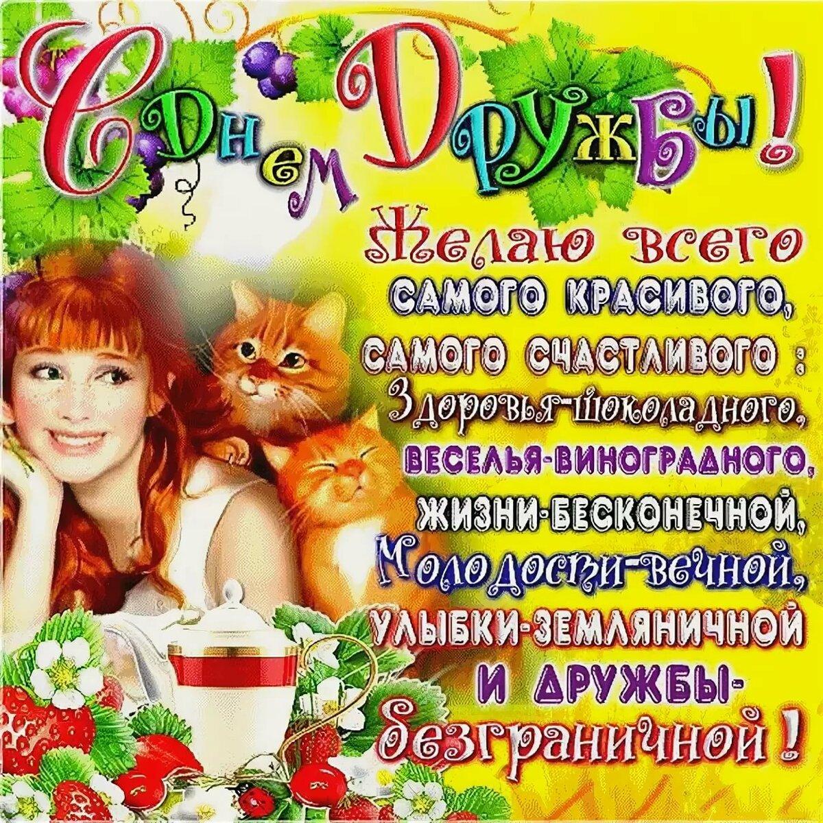Поздравительные открытки к празднику друзей