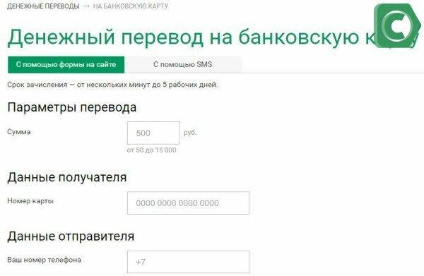 как заказать перевыпуск карты сбербанка через сбербанк онлайн с телефона